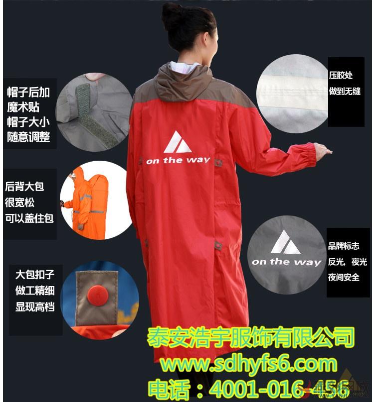 雨衣2.jpg