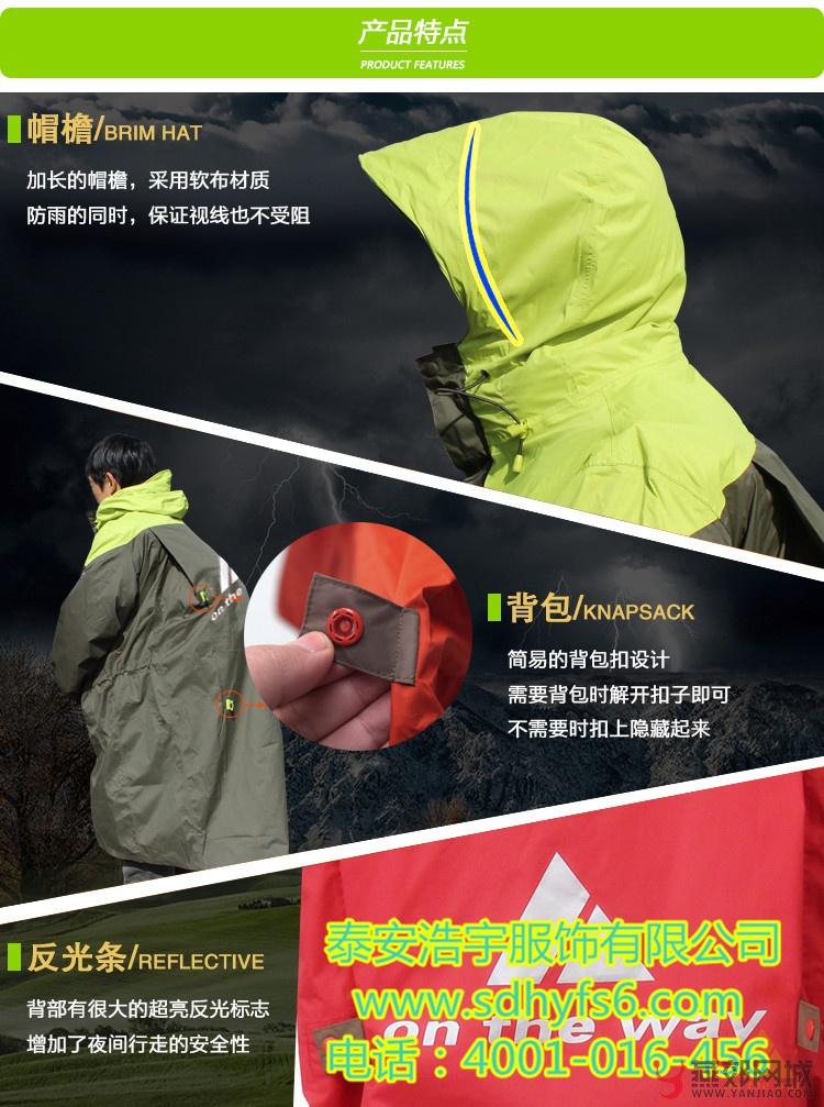 雨衣3.jpg