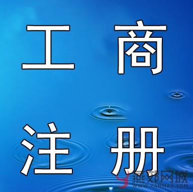 工商蓝字.jpg