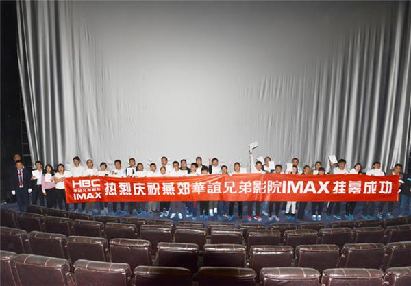 燕郊首块IMAX银幕挂幕