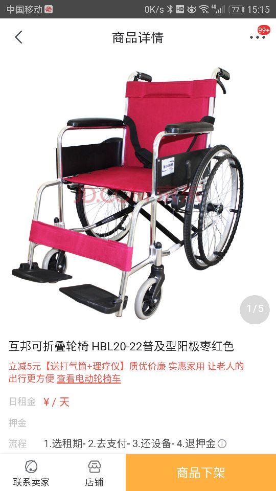 京东购买轮椅截图,不是红色,是深蓝色的,