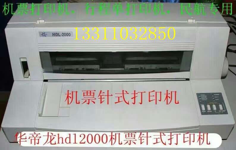 针机票打印机12.jpg