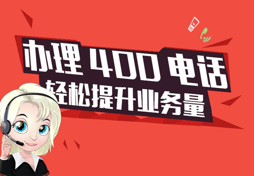 400电�_燕郊400电话优惠套餐