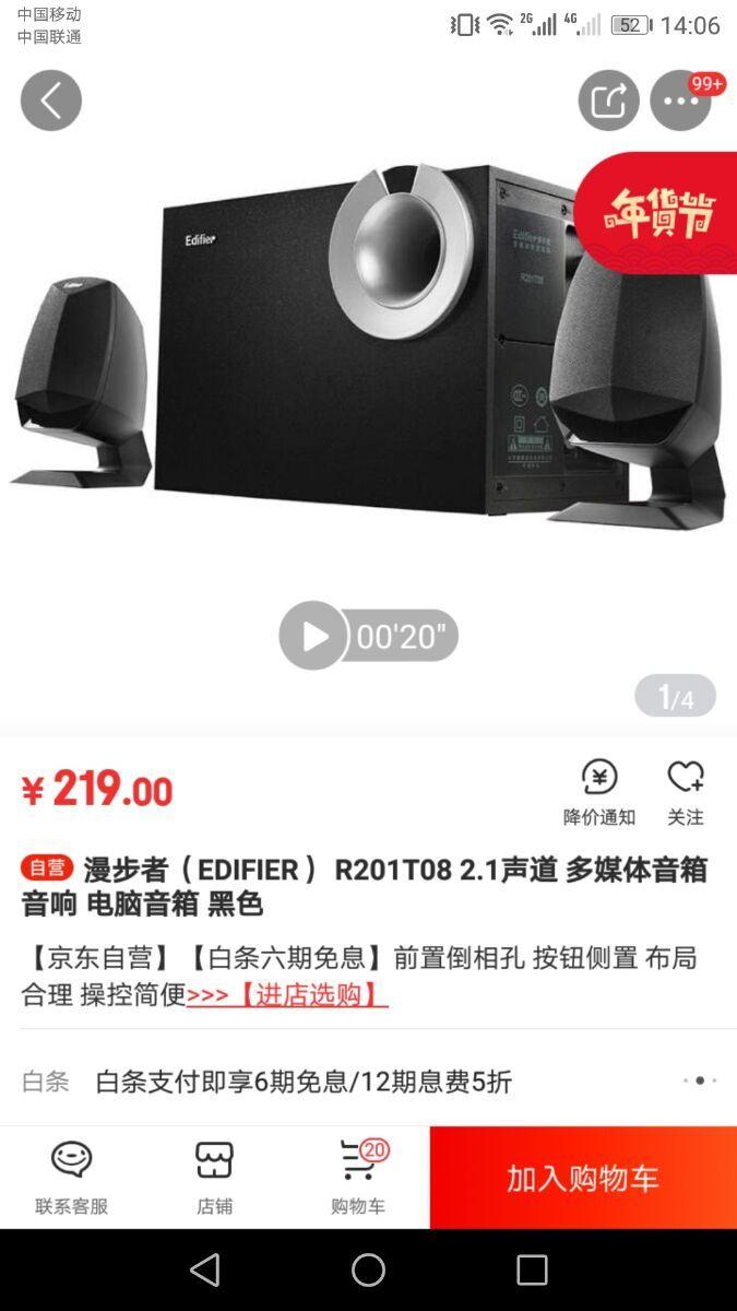 漫步者R201T08 2.1声道多媒体音箱