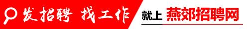 燕郊招聘网,燕郊网城旗下专业人才网站!网址:hr.yanjiao.com
