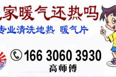 燕郊专业清洗地暖,暖气维修热线:16630603930高师傅